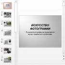 Презентация Рождение фотографии