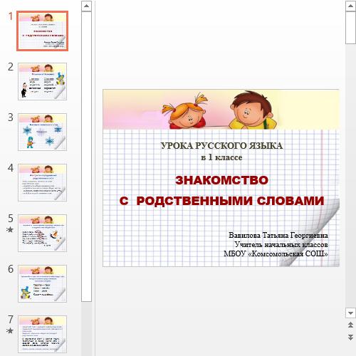 Презентация Родственные слова в русском