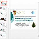 Презентация Christmas in Ukraine