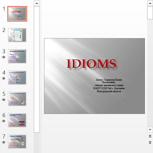 Презентация Идиомы