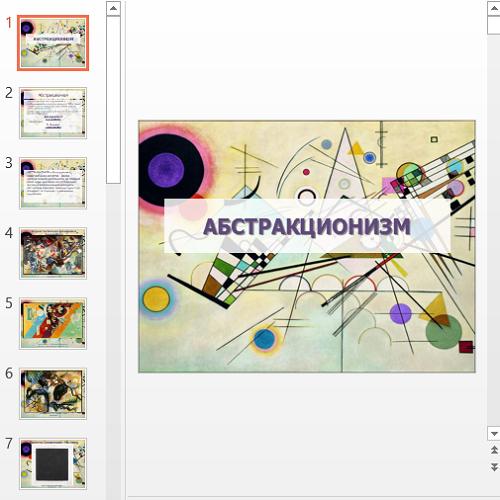 Презентация Абстракционизм в искусстве