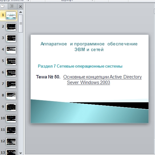 Презентация Active Directory Sever Windows 2003