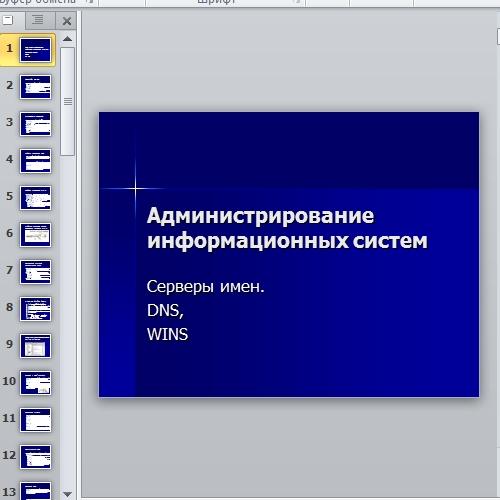 Презентация Администрирование информационных систем