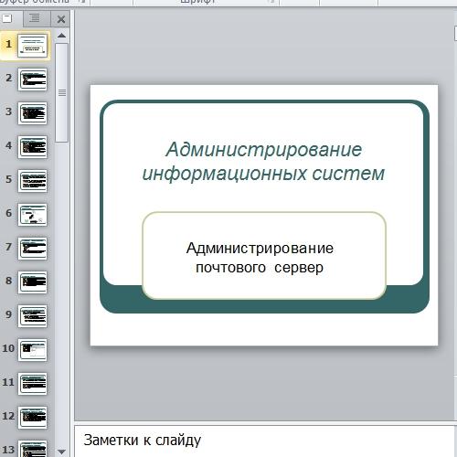 Презентация Администрирование почтового сервера
