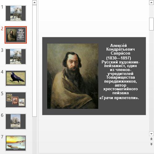 Презентация Алексей Кондратьевич Саврасов