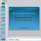 Презентация Александр Флеминг