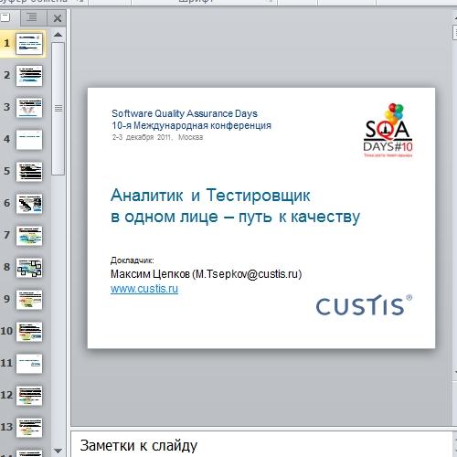 Презентация Аналитик-тестировщик