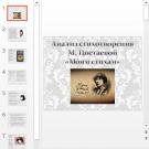 Презентация Анализ стихотворения М. Цветаевой