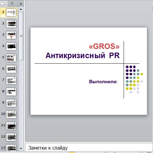 Презентация Антикризисный PR