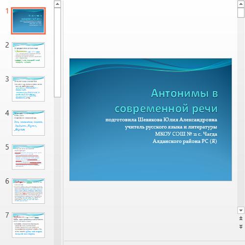 Презентация Антонимы в современной русской речи
