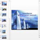 Презентация Своеобразие архитектурных традиций