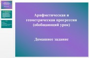 Презентация Обобщение знаний об арифметической и геометрической прогрессии