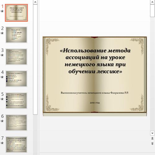 Презентация Использование ассоциаций на уроке немецкого