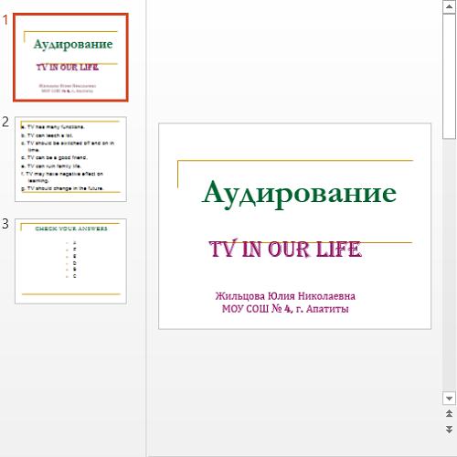 Презентация Аудирование Телевидение в нашей жизни