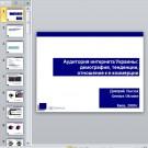 Презентация Аудитория интернета Украины