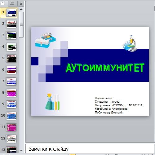 Презентация Аутоиммунитет