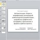 Презентация Автоматизация процесса сбора информации