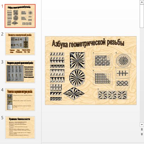 Презентация Азбука геометрической резьбы