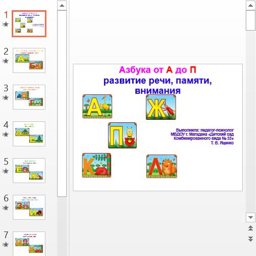 Презентация Азбука от А до П