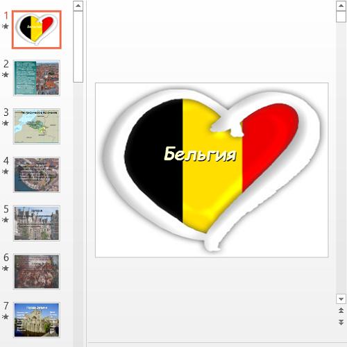 Презентация Бельгия