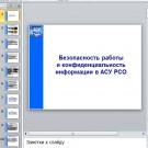 Презентация Безопасность информации в АСУ РСО