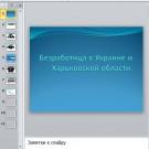 Презентация Безработица в Украине и Харьковской области
