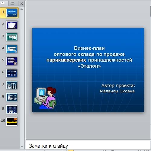 Презентация Бизнес-план оптового склада