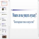 Презентация Богатырская тема в музыке