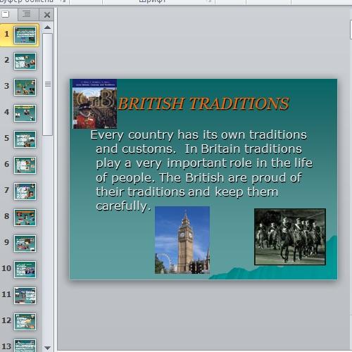 Презентация British traditions