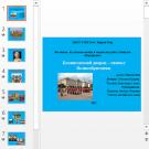 Презентация Букингемский дворец