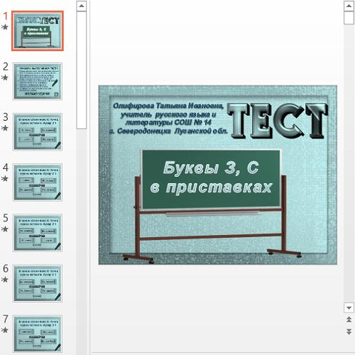 Презентация Буквы З и С в приставках