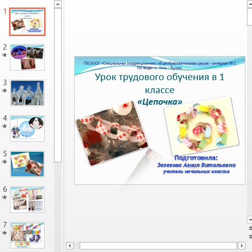 Презентация Бумажное украшение Цепочка