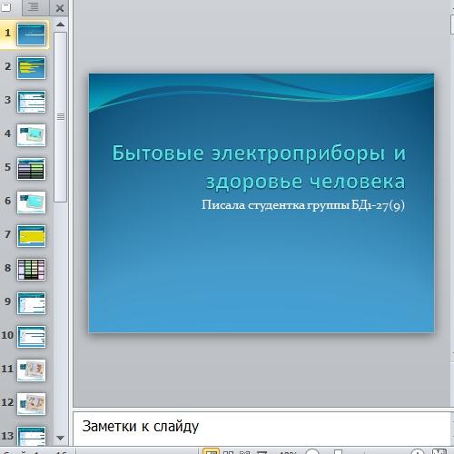 Презентация Бытовые приборы и здоровье человека