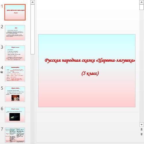 Презентация Русская народная сказка Царевна Лягушка