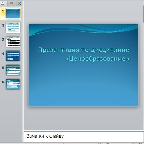 Презентация Ценообразование