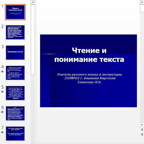 Презентация Чтение и понимание текста