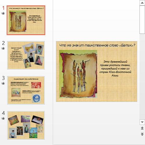 Презентация Батик по ткани