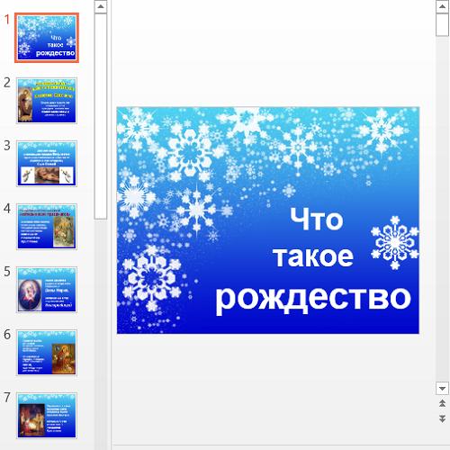 Презентация Что такое Рождество