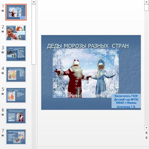 Презентация Деды Морозы в разных странах