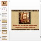 Презентация Дефисное и слитное написание