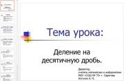 Презентация Деление на десятичную дробь: теория и практика