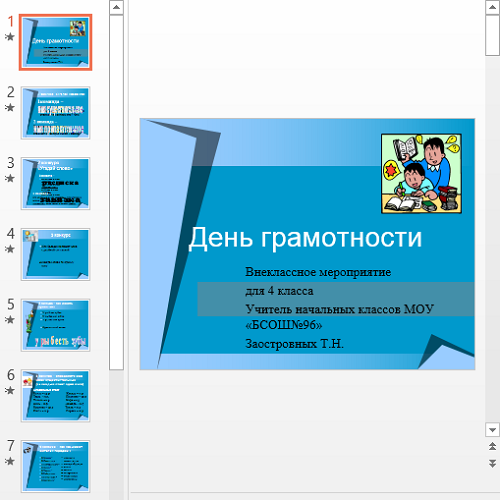 Презентация День грамотности