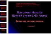 Презентация Десятичная система счисления