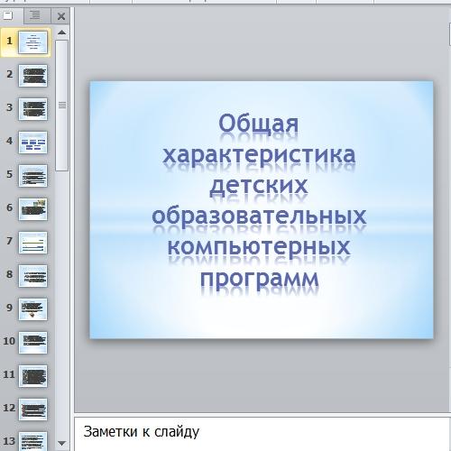 Презентация Детские образовательные компьютерные программы