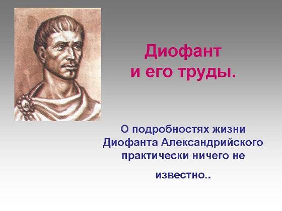 Презентация Диофант и его труды