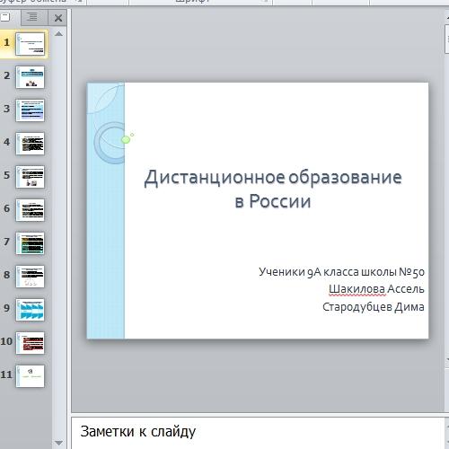 Презентация Дистанционное образование в России