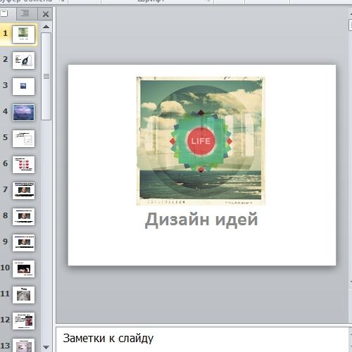 Презентация Дизайн идеи