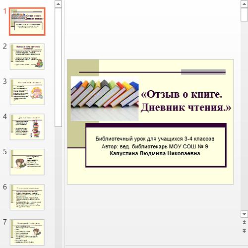 Презентация Отзыв о книге