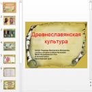Презентация Древнеславянская культура