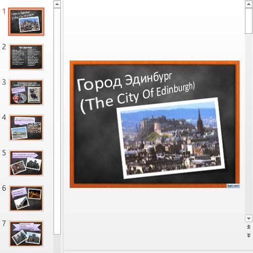 Презентация Эдинбург